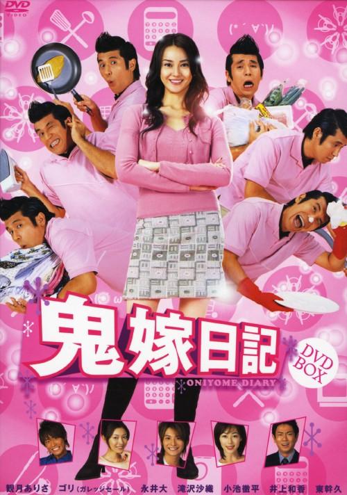 【中古】鬼嫁日記 BOX 【DVD】/観月ありさ