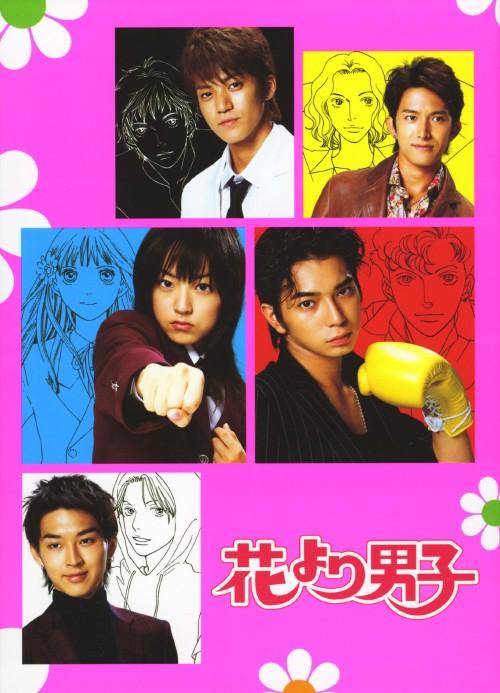 【中古】花より男子 (TV) BOX 【DVD】/井上真央