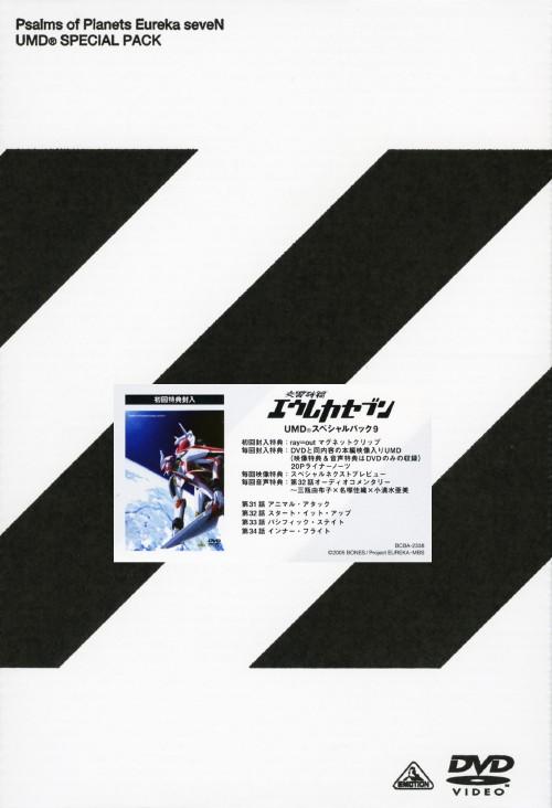 【中古】9.交響詩篇エウレカセブン UMDスペシャルパック 【DVD】/三瓶由布子