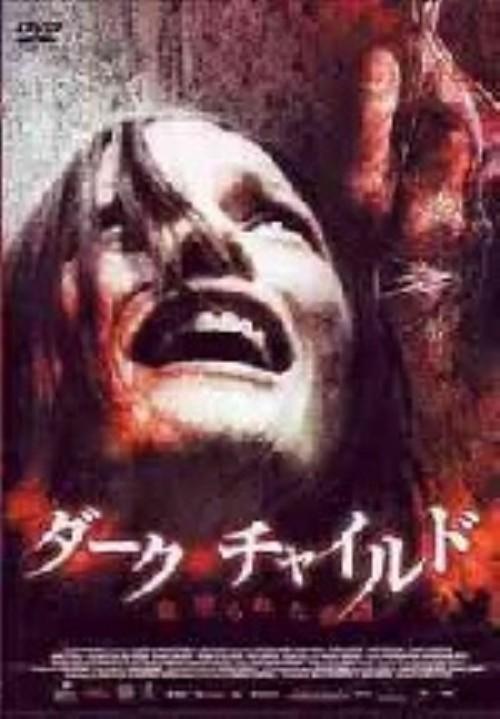 【中古】ダーク・チャイルド 血塗られた系譜 【DVD】/エリカ・プリオール