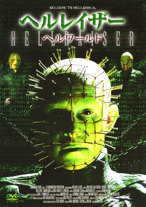 【中古】ヘルレイザー ヘルワールド 【DVD】/ダグ・ブラッドリー
