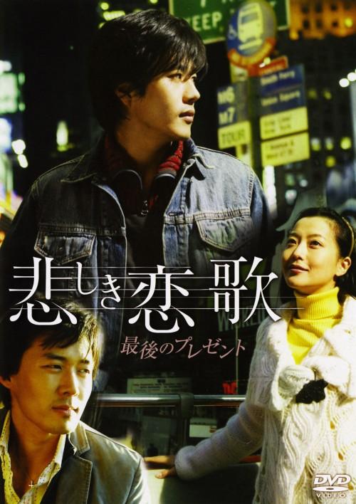 【中古】悲しき恋歌 最後のプレゼント 【DVD】/クォン・サンウ