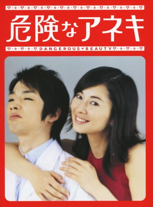 【中古】危険なアネキ BOX 【DVD】/伊東美咲