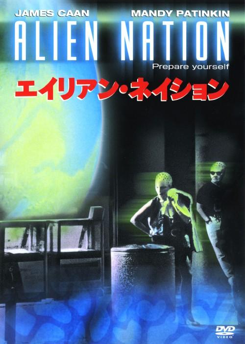 【中古】初限)エイリアン・ネイション 【DVD】/ジェームズ・カーン