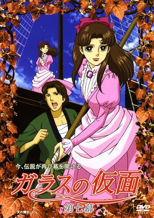 【中古】7.ガラスの仮面 (2005)【DVD】/小林沙苗