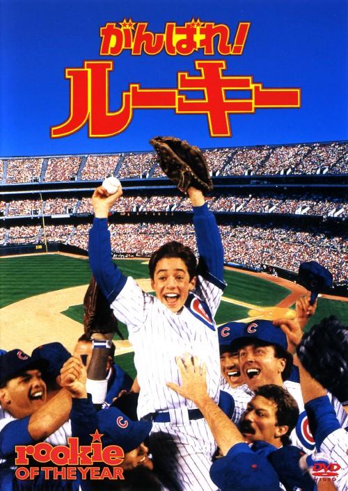 【中古】初限)がんばれ!ルーキー 【DVD】/トーマス・イアン・ニコラス