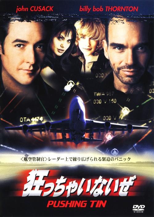 【中古】初限)狂っちゃいないぜ 【DVD】/ジョン・キューザック