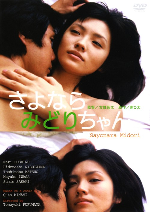 【中古】さよならみどりちゃん 【DVD】/星野真里