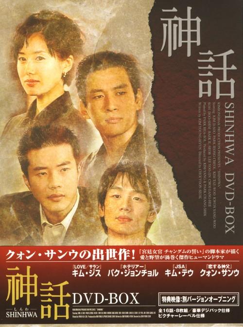 【中古】神話 BOX 【DVD】/キム・ジス