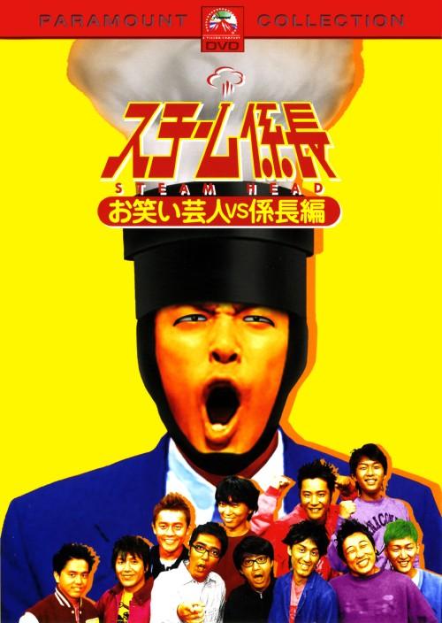 【中古】スチーム係長−お笑い芸人vs係長編− 【DVD】