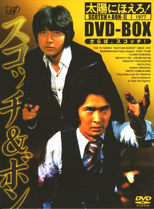 【中古】初限)2.太陽にほえろ! スコッチ&ボン編 BOX 【DVD】/沖雅也