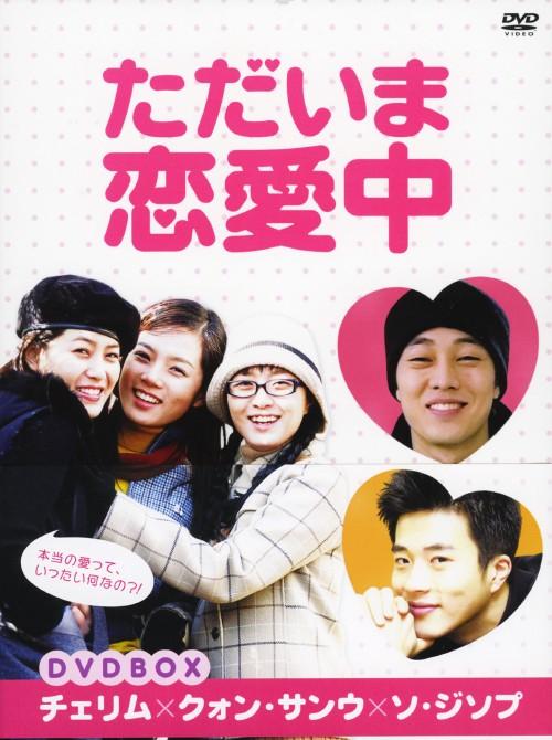【中古】ただいま恋愛中 BOX 【DVD】/チェリム