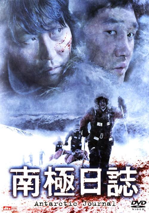 【中古】南極日誌 【DVD】/ソン・ガンホ