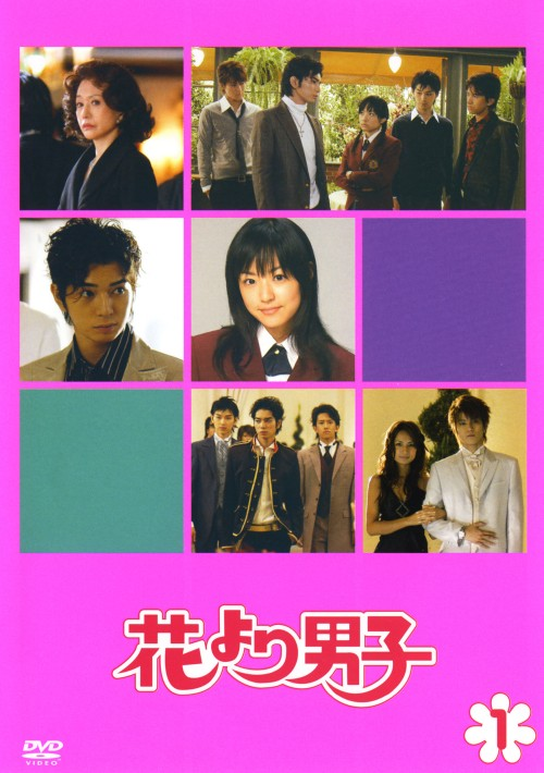 【中古】1.花より男子 (TV) 【DVD】/井上真央