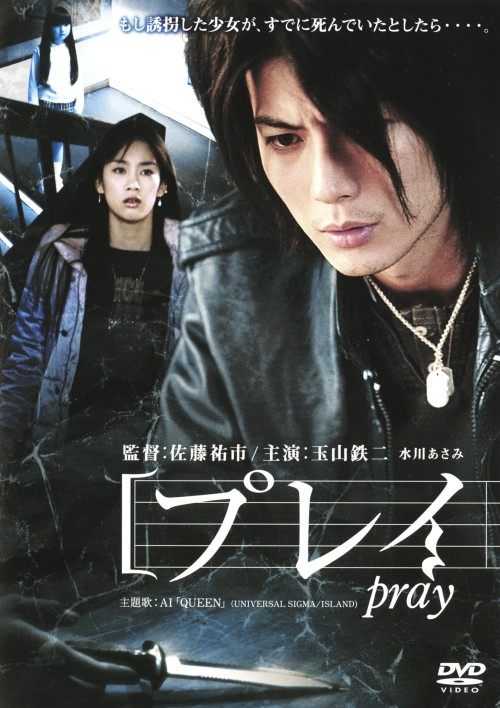 【中古】プレイ/pray 【DVD】/玉山鉄二