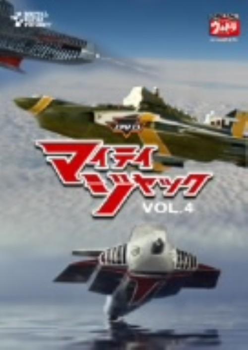 【中古】4.マイティジャック 【DVD】/二谷英明