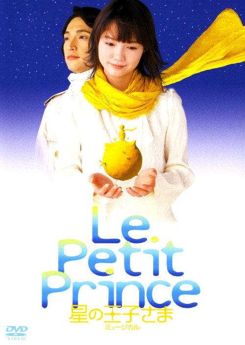 【中古】ミュージカル星の王子さま 【DVD】/宮�アあおい