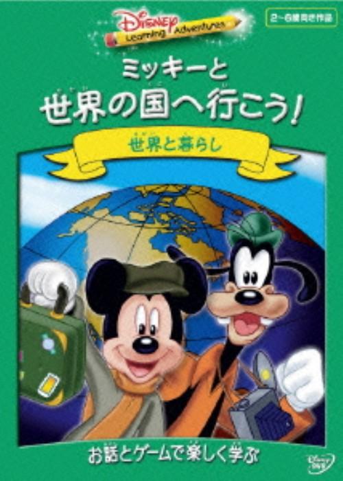 【中古】ミッキーと世界の国へ行こう!【DVD】
