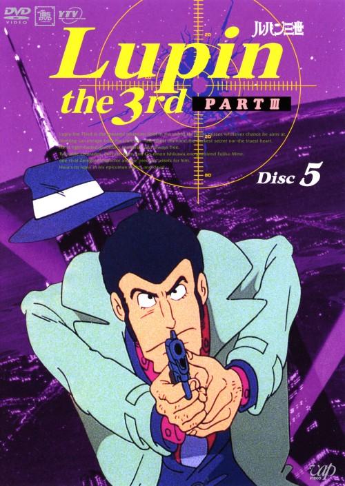 【中古】5.ルパン三世 PART3 (TV)/山田康雄