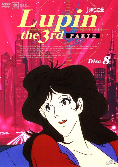 【中古】8.ルパン三世 PART3 (TV) 【DVD】/山田康雄