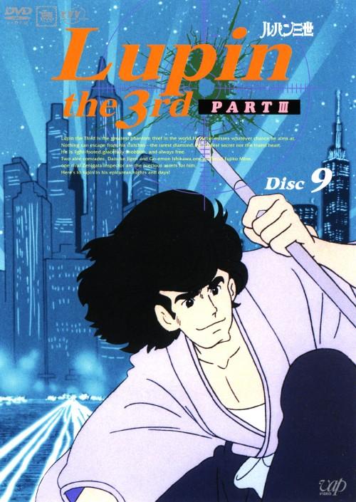 【中古】9.ルパン三世 PART3 (TV) 【DVD】/山田康雄