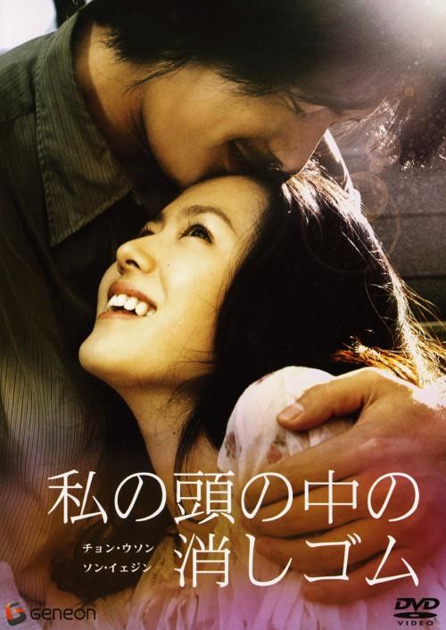 【中古】私の頭の中の消しゴム (2004) 【DVD】/チョン・ウソン
