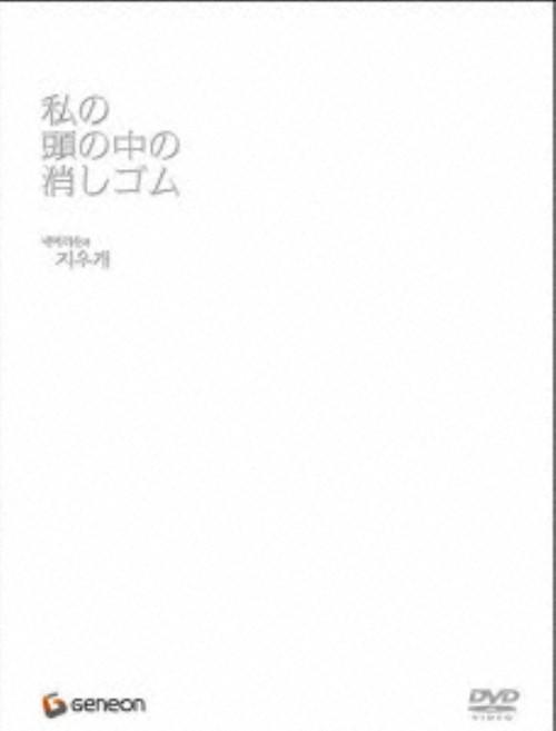 【中古】初限)私の頭の中の消しゴム (2004) SP BOX 【DVD】/チョン・ウソン