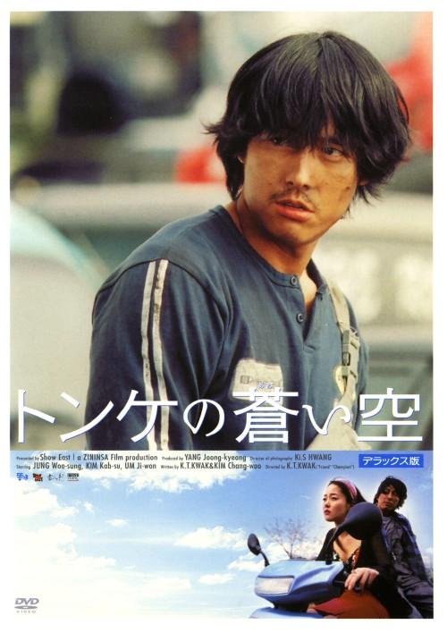 【中古】トンケの蒼い空 DX版 【DVD】/チョン・ウソン