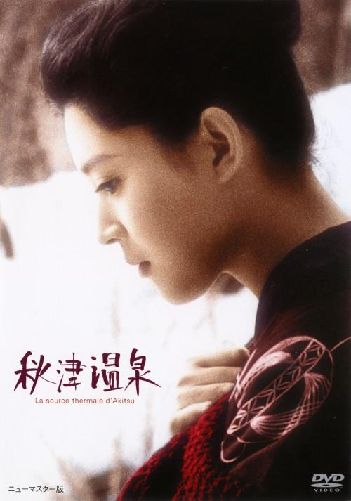 【中古】秋津温泉 【DVD】/岡田茉莉子