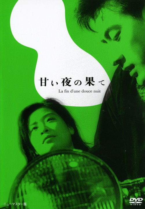 【中古】甘い夜の果て 【DVD】/津川雅彦