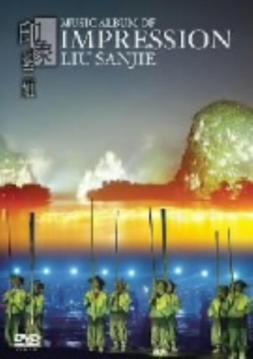 【中古】チャン・イーモウプロデュース 印象・劉三祖〜Impression 【DVD】