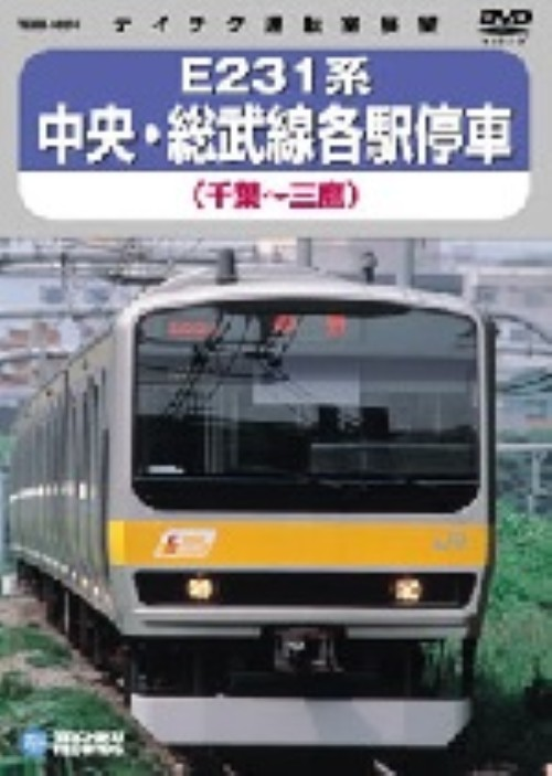 【中古】中央・総武線各駅停車(千葉〜三鷹) 【DVD】
