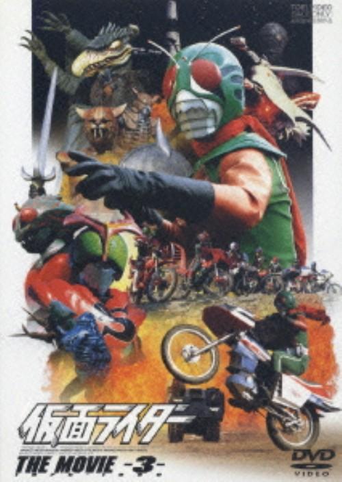 【中古】3.仮面ライダー THE MOVIE【DVD】/村上弘明