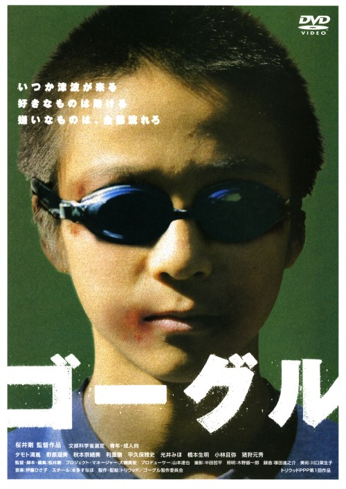 【中古】ゴーグル 【DVD】/タモト清嵐