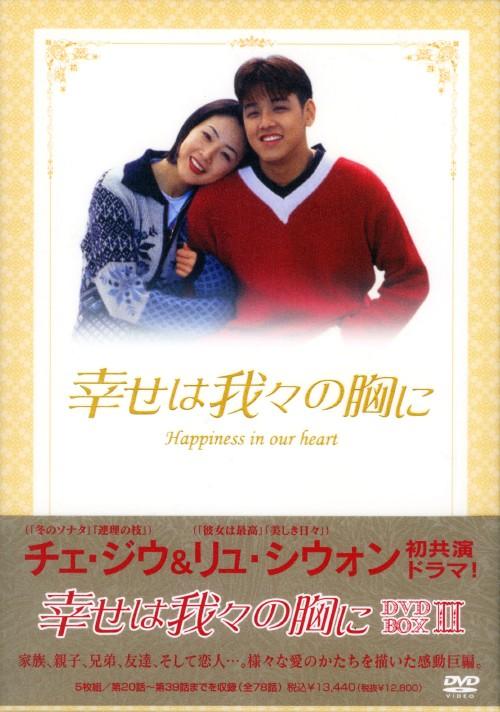 【中古】2.幸せは我々の胸に BOX 【DVD】/リュ・シウォン