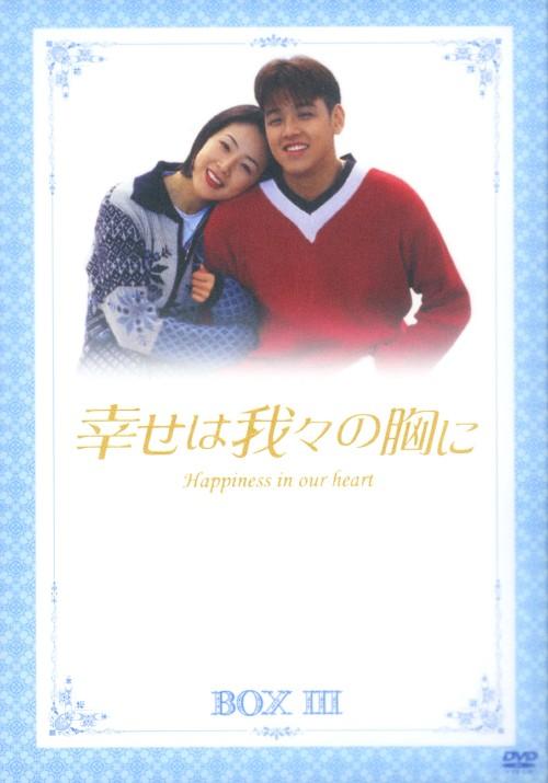 【中古】3.幸せは我々の胸に BOX 【DVD】/リュ・シウォン