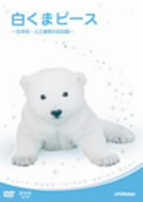 【中古】白くまピース 日本初 人工哺育の全記録 【DVD】/高市敦広