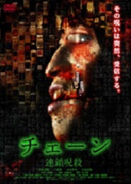 【中古】チェーン 連鎖呪殺 【DVD】/沢井美優