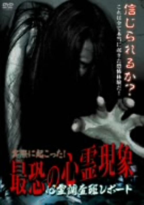 【中古】実際に起こった!最恐の心霊現象 【DVD】/渋谷拓生