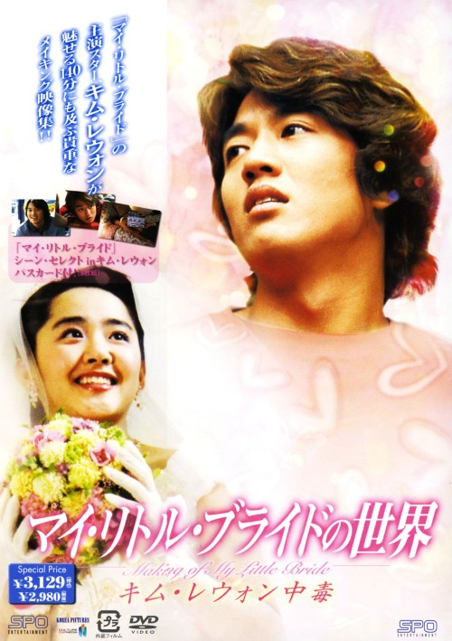 【中古】マイ・リトル・ブライドの世界 キム・レウォン中毒 【DVD】/キム・レウォン