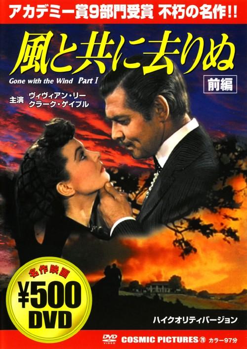 【中古】前.風と共に去りぬ 【DVD】