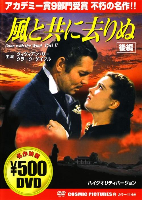 【中古】後.風と共に去りぬ 【DVD】