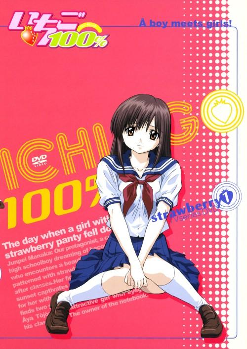 【中古】1.いちご100% 【DVD】/鈴村健一