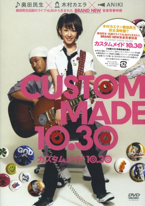 【中古】カスタムメイド10.30 スペシャルエディション 【DVD】/木村カエラ