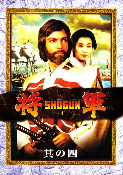 【中古】期限)4.将軍 SHOGUN (完) 【DVD】/リチャード・チェンバレン