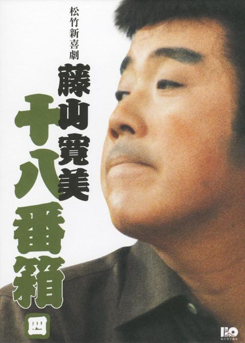 【中古】4.松竹新喜劇 藤山寛美 十八番箱 BOX 【DVD】/藤山寛美