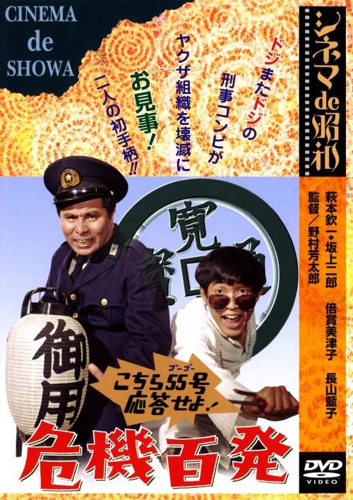 【中古】こちら55号応答せよ!危機百発 【DVD】/コント55号