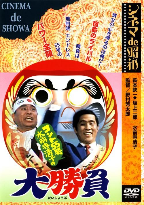 【中古】コント55号水前寺清子の大勝負 【DVD】/コント55号