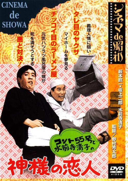 【中古】コント55号と水前寺清子の神様の恋人 【DVD】/コント55号