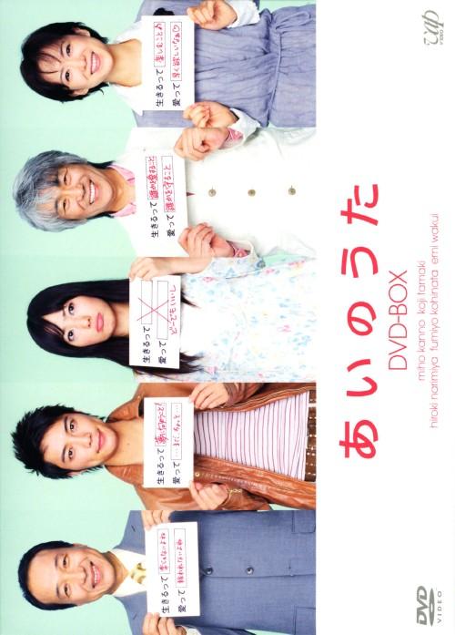 【中古】あいのうた BOX 【DVD】/菅野美穂